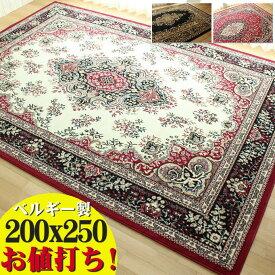 【ラスト10H限定!5%OFFクーポン】 必見! 絨毯 3畳 じゅうたん 200×250 レッド 赤 ブラック 送料無料 ウィルトン織 ヨーロピアン ラグ カーペット ラグマット ペルシャ絨毯 柄 ベルギー絨毯