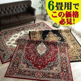 【お得な限定クーポンあり!】 これは必見! 絨毯 じゅうたん 235×320 約 6畳 用 レッド ブラック 赤 茶 黒 送料無料 ウィルトン織 ヨーロピアン ラグ カーペット ラグマット ペルシャ絨毯 柄 ベルギー絨毯
