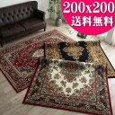 【お得な限定クーポンあり!】 これは必見! ラグ カーペット 200×200 絨毯 じゅうたん 約 2畳 用 レッド ブラック 赤 茶 黒 送料無料 ウィルトン織 ヨーロピアン ラグマット ペルシャ絨毯 柄 ベルギー絨毯