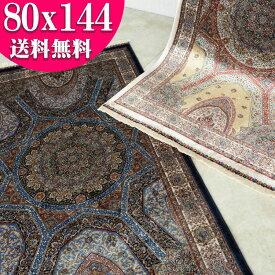 高密度150万ノット ウィルトン織り絨毯 玄関 マット 高級 カーペット ラグ ペルシャ絨毯 柄 80×144 ベルギー製 送料無料 ヨーロピアン リビング クラシック じゅうたん