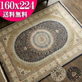 【お得な限定クーポンあり!】 高密度150万ノットのウィルトン織りラグ 約2畳半 高級 カーペット 絨毯 ペルシャ絨毯 柄 160×224 ベルギー製 送料無料 ヨーロピアン リビング クラシック じゅうたん