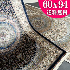 高密度150万ノットのウィルトン織りラグ 玄関マット 高級 カーペット 絨毯 ペルシャ絨毯 柄 60×94 ベルギー製 送料無料 ヨーロピアン リビング クラシック じゅうたん