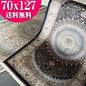高密度150万ノットのウィルトン織りラグ 玄関マット 高級 カーペット 絨毯 ペルシャ絨毯 柄 70×127 ベルギー製 送料無料 ヨーロピアン リビング クラシック じゅうたん
