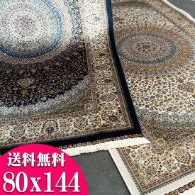 【お得な限定クーポンあり!】 高密度150万ノットのウィルトン織りラグ 玄関マット 高級 カーペット 絨毯 ペルシャ絨毯 柄 80×144 ベルギー製 送料無料 ヨーロピアン リビング クラシック じゅうたん