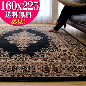 【ラスト10H限定!5%OFFクーポン】 お値打ち! 絨毯 約 3畳 用 じゅうたん 160×225 ブラック 黒 送料無料 ウィルトン織 ヨーロピアン ラグ カーペット ラグマット ペルシャ絨毯 柄 ベルギー絨毯