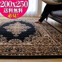 【お得な限定クーポンあり!】 お値打ち! じゅうたん 約 3畳 ラグ 絨毯 200x250 ブラック 黒 送料無料 ウィルトン織 ヨーロピアン カーペット ラグマット ペルシャ絨毯 柄 ベルギー絨毯
