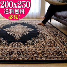 お値打ち! じゅうたん 約 3畳 ラグ 絨毯 200x250 ブラック 黒 送料無料 ウィルトン織 ヨーロピアン カーペット ラグマット ペルシャ絨毯 柄 ベルギー絨毯