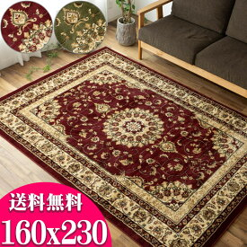 超お得!ヨーロピアン ラグ 160×230cm 約 3畳 用 リビング 長方形 グリーン レッド 赤 送料無料 トルコ 絨毯 ウィルトン織り じゅうたん カーペット