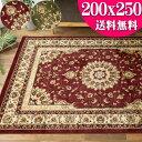 【お得な限定クーポンあり!】 超お得!ヨーロピアン ラグ リビング 200×250cm 約 3畳 大用 グリーン 緑 レッド 赤 長方形 送料無料 トルコ絨毯 ウィルトン織り じゅうたん カーペット
