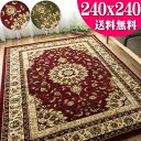 カーペット 大きなサイズのお得な ラグマット 絨毯 240×240cm 約 4.5畳 用 グリーン 緑 レッド 赤 じゅうたん 送料無料 トルコ絨毯 ウィルトン織り ヨーロピアン ラグ カーペット 夏用 にも