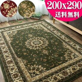 クラッシク 絨毯 ヨーロピアン ラグ 200×290cm 約 6畳 中敷き用 じゅうたん グリーン 緑 レッド 赤 じゅうたん 送料無料 トルコ絨毯 ウィルトン織 ラグ カーペット