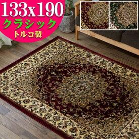 お得な直輸入 絨毯 ! トルコ製 ラグ じゅうたん 133×195cm アクセントラグ ヨーロピアン絨毯 じゅうたん カーペット グリーン レッド 赤 送料無料 ウィルトン織り ヨーロピアン ラグマット