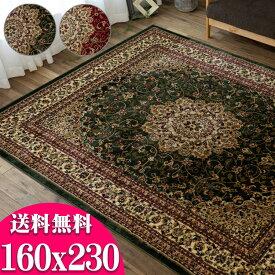 直輸入! トルコ製 のお得な 絨毯 3畳 じゅうたん 160×230cm ラグ 約 3畳 用 ヨーロピアン絨毯 グリーン 緑 レッド 赤 送料無料 ウィルトン織り 長方形 ラグマット カーペット