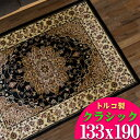 ブラック ラグ 絨毯 黒 直輸入! 約 1.5畳 トルコ製のお得な 絨毯 じゅうたん 133×195cm 送料無料 ウィルトン織り ヨーロピアン ラグ カーペット ラグマット 夏用 にも