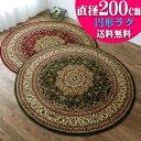 【お得な限定クーポンあり!】 円形 200cm メダリオン トルコ 製 絨毯 じゅうたん ペルシャ ウィルトン織り グリーン …