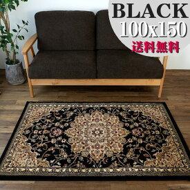 ブラック ラグ 絨毯 黒 直輸入! 約 1畳 トルコ製のお得な 絨毯 じゅうたん 100×150cm 送料無料 ウィルトン織り ヨーロピアン ラグ カーペット ラグマット