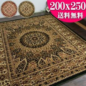 トルコ製のお得な 絨毯 3畳 大 カーペット 200×250cm 長方形 ホットカーペットカバー 対応 グリーン 緑 レッド 赤 送料無料 ウィルトン織り ヨーロピアン ラグマット