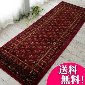 80×330 廊下 廊下敷き カーペット ロングカーペット レッド 赤 高級 トルコ製 ロングマット じゅうたん 廊下マット 送料無料 廊下敷きカーペット 絨毯 ウィルトン織