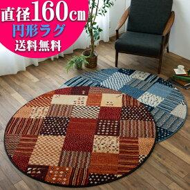 パッチワーク 柄 160cm 円形 ラグ ギャベ 調 ベルギー ラグマット 丸型 絨毯 ヨーロピアン カーペット リビング おしゃれ ウィルトン 折り畳み 送料無料