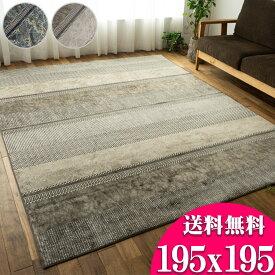 大理石調のマーブルデザインラグ!モケット織り 約2畳 195×195 正方形 ベルギー製 送料無料 ヨーロピアン リビング カーペット じゅうたん 絨毯