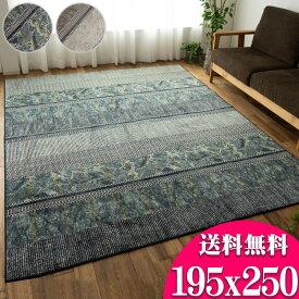 大理石調のマーブルデザインラグ!モケット織り 約3畳大 195×250 ベルギー製 送料無料 ヨーロピアン リビング カーペット じゅうたん 絨毯