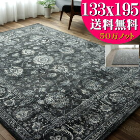 ラグ 1.5畳 これは綺麗! ヨーロピアン 絨毯 カーペット 133x195 ラグマット ペルシャ絨毯 柄 高密度50万ノット! ウィルトン織り 黒 ブルー じゅうたん