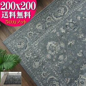 ラグ 2畳 正方形 ヨーロピアン 絨毯 カーペット 200x200 ラグマット ペルシャ絨毯 柄 これは綺麗! 高密度50万ノット! ウィルトン織り 黒 ブルー じゅうたん