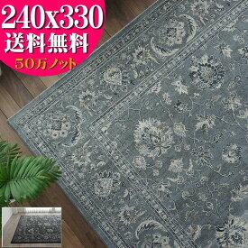 絨毯 6畳 長方形 ヨーロピアン ラグ カーペット 240x330 ラグマット ペルシャ絨毯 柄 これは綺麗! 高密度50万ノット! ウィルトン織り 黒 ブルー じゅうたん