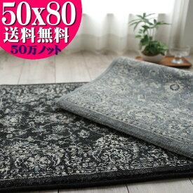 【お得な限定クーポンあり!】 玄関マット 室内 おしゃれ アンティーク調 ヨーロピアン 絨毯 50x80 高密度50万ノット ペルシャ絨毯 柄 屋内 北欧 風 ラグ マット じゅうたん