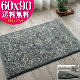 玄関マット 室内 おしゃれ 60x90 アンティーク調 ヨーロピアン 絨毯 高密度50万ノット ペルシャ絨毯 柄 屋内 北欧 風 ラグ マット じゅうたん