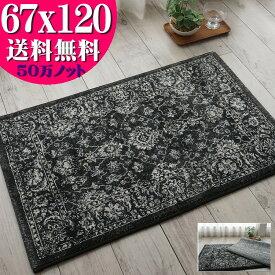 玄関マット 120 室内 おしゃれ アンティーク調 ヨーロピアン 絨毯 67x120 高密度50万ノット ペルシャ絨毯 柄 屋内 北欧 風 ラグ マット じゅうたん