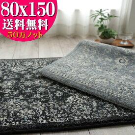 玄関マット 80x150 室内 おしゃれ アンティーク調 ヨーロピアン 絨毯 1畳 用 高密度50万ノット ペルシャ絨毯 柄 屋内 北欧 風 ラグ マット じゅうたん