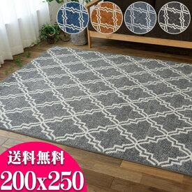 チェック柄のオシャレなウィルトン織りラグ! 約3畳大 北欧 16万ノット 200×250 ベルギー製 送料無料 ヨーロピアン 菱形 リビング カーペット じゅうたん 絨毯