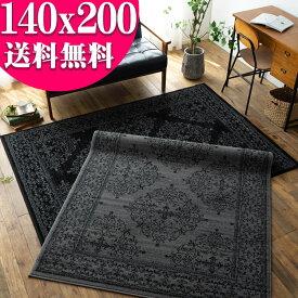 クラシック ラグ 140x200 cm 約 1.5 畳 絨毯 オーナメント スタイリッシュ ベルギー じゅうたん アクセント ラグ マット ウィルトン 織り グレー ブラック おしゃれ カーペット インテリア 送料無料