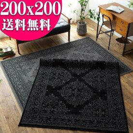 クラシック ラグ 200x200 cm 約 2 畳 絨毯 オーナメント スタイリッシュ ベルギー じゅうたん アクセント ラグマット ウィルトン 織り グレー ブラック おしゃれ カーペット インテリア 送料無料
