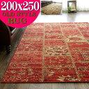 ラグマット アンティーク風 ラグ 約 3畳 用 おしゃれ カーペット パッチワーク 柄 ウィルトン織り 絨毯 200×250cm レッド 赤 ブラウン ヴィンテージ 送料無料 じゅうたん