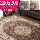 高密度がお得に! 絨毯 2畳 高級 ラグ ペルシャ絨毯 柄 高密度35万ノット 200×200 ウィルトン織 ブルー ブラウン トルコ製 送料無料 ヨーロピアン リビング じゅうたん カーペット