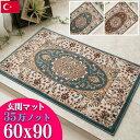 【お得な限定クーポンあり!】玄関マット 高級 ペルシャ絨毯 柄 高密度35万ノット60×90 ウィルトン織 室内 北欧 ラグ…