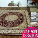 高密度がお得に! 絨毯 133×195 高級 ラグ ペルシャ絨毯 柄 高密度35万ノット アクセントラグ ウィルトン織 トルコ製…