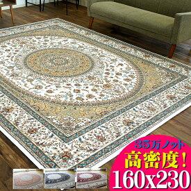 高密度がお得に! 絨毯 3畳 カーペット 高級 ラグ ペルシャ絨毯 柄 高密度35万ノット 160×230 ウィルトン織 トルコ製 送料無料 ヨーロピアン リビング じゅうたん