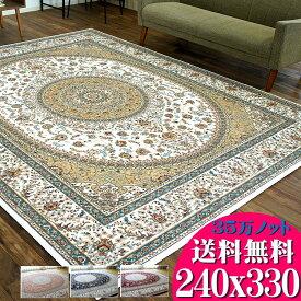 高密度がお得に! 絨毯 6畳 用 高級 ラグ ペルシャ絨毯 柄 高密度35万ノット 240×330 ウィルトン織 トルコ製 送料無料 ヨーロピアン リビング じゅうたん カーペット