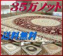 高密度がお得に! 絨毯 6畳 用 高級 ラグ ペルシャ絨毯 柄 高密度35万ノット 240×330 ウィルトン織 トルコ製 送料無料 ヨーロピアン リビング じ...