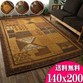 【お得な限定クーポンあり!】 ネイティブ調幾何学デザインのゴブラン織りラグ!約1.5畳 140×200 イタリア製 送料無料 ヨーロピアン リビング カーペット じゅうたん 絨毯
