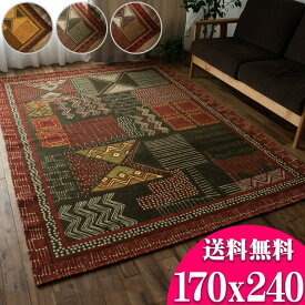【5時間限定!全品5%OFFクーポン】 ネイティブ調幾何学デザインのゴブラン織りラグ!約3畳 170×240 イタリア製 送料無料 ヨーロピアン リビング カーペット じゅうたん 絨毯