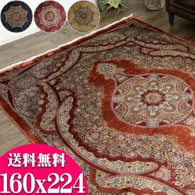 【お得な限定クーポンあり!】 高密度150万ノット ウィルトン織り絨毯 約 2畳 半 高級 カーペット ラグ ペルシャ絨毯 柄 160×224 ベルギー製 送料無料 ヨーロピアン リビング クラシック じゅうたん