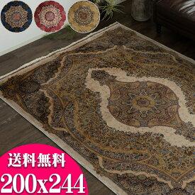 【開始2H限定!7%OFFクーポン】 高密度150万ノット ウィルトン織り絨毯 約 3畳 高級 カーペット ラグ ペルシャ絨毯 柄 200×244 ベルギー製 送料無料 ヨーロピアン リビング クラシック じゅうたん