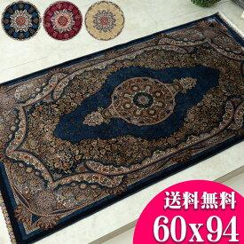 玄関マット 高密度150万ノット ウィルトン織り絨毯 高級 カーペット ラグ ペルシャ絨毯 柄 60×94 ベルギー製 送料無料 ヨーロピアン リビング クラシック じゅうたん