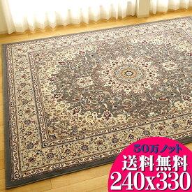 じゅうたん 6畳 ウールマーク付き ラグ ペルシャ絨毯 柄 240x330 カーペット 高密度50万ノット ウィルトン織り 絨毯 イラン産 送料無料 リビング 床暖房OK!