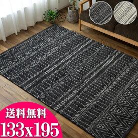 モノトーン調のオシャレなウィルトン織りラグ! 約1.5畳 北欧モダン 16万ノット 133×195 ベルギー製 送料無料 ヨーロピアン リビング カーペット じゅうたん 絨毯