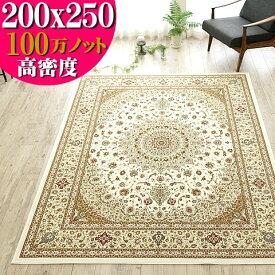 ラグ 高密度100万ノット 200x250 ペルシャ絨毯 柄 の魅力! カーペット じゅうたん 3畳 用 ベルギー絨毯 ラグマット 通販 送料無料 絨毯